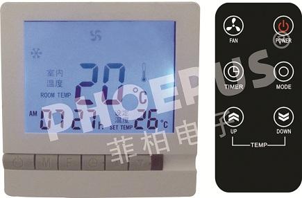 菲柏中央空调温控器 液晶智能温控器