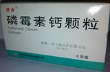 磷霉素钙颗粒(儿科独家剂型)