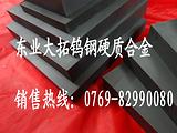 kh03钨钢精密加工