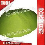 厂家特价布草脱灰提高白洁度用洗涤型荧光增白剂