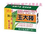 施达优-玉大棒玉米控旺 杀虫杀菌 营养控旺 玉米增产调节剂
