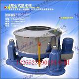 【专业厂家】供应三足式脱水机,不锈钢工业食品脱水机