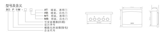 博今供应16回路照明配电箱 家用配电箱