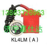 KL4LM(A)型矿灯行业标准