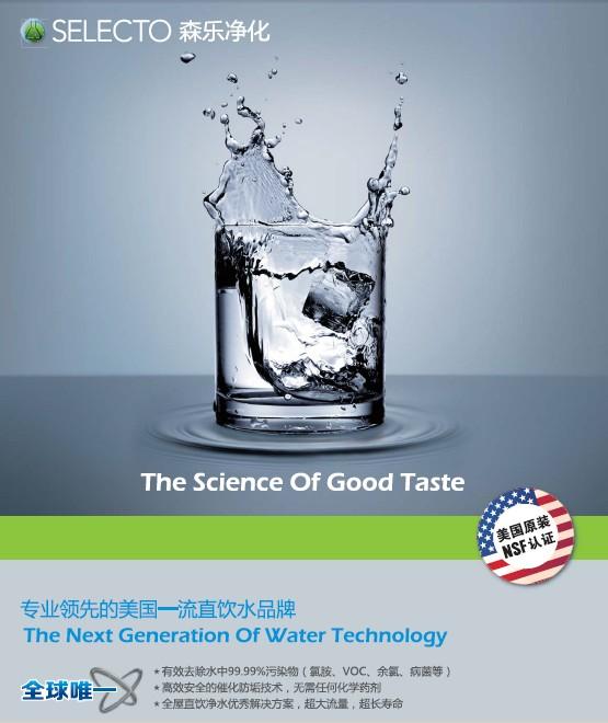 原装进口美国selecto森乐净水器qc350 家用厨房直饮净水