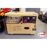 5000瓦静音柴油发电机