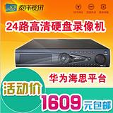 网络监控录像24路NVR 1080P高清网络硬盘录像机