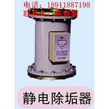 静电除垢器