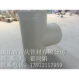供应PPH对焊三通工艺