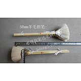 铸造用刷 羊毛担笔 猪鬃掸笔 涂料笔 铁夹笔 铸造工具