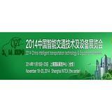 2014上海智能交通展