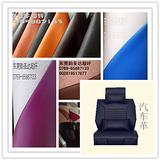 供应1.2MM超纤沙发革、仿真皮沙发革