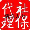 成都社保代理,贵阳社保代理,青岛社保代理,徐州社保代理