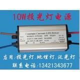 10W20W30W50W投光灯防水电源