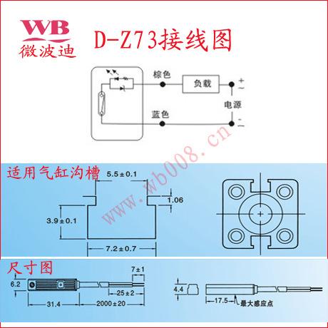 开关元件价格_批量生产d-z73磁感应开关批发价格