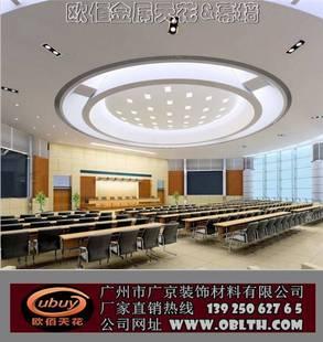供应大厅铝单板二级造型天花/铝合金吊顶规格&效果图