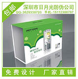 手机包装盒生产、镭射激光商标,三维立体防伪标签