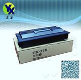 京瓷TK718 TK-718 碳粉盒、硒鼓、墨盒 厂家直销