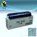 京瓷TK418 TK-418 碳粉盒、墨盒、硒鼓 厂家直销