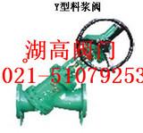 Y型料浆阀JS545Y-16C|不锈钢上展式放料阀|不锈钢放料阀