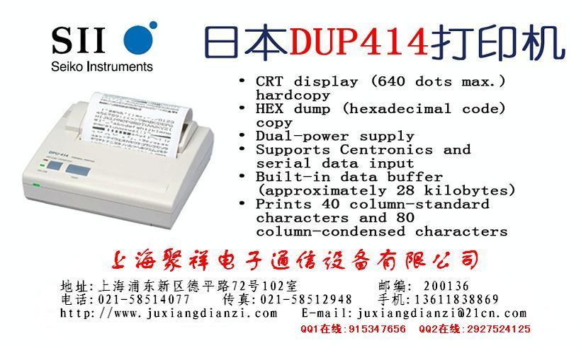 日本精工 dpu-414打印机