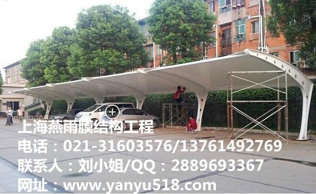 江苏南通膜结构停车棚安装,钢结构车棚施工找上海燕雨