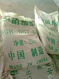 武汉现货  硝酸镍