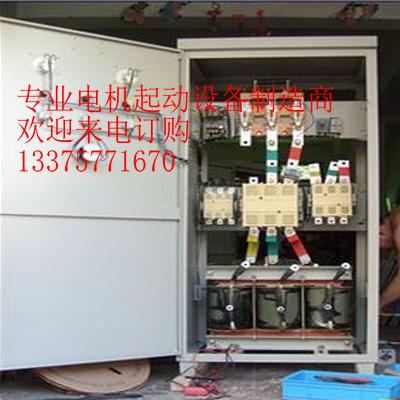 供应特价90kw自耦减压启动柜,自耦降压启动箱内部结构