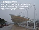 定做膜结构停车棚多少钱一平方米?上海燕雨膜结构停车棚加工厂家