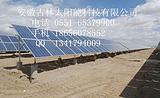 供应安徽古林地面电站光伏支架系统专营