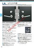 日本原装进口美和MIWA品牌执手锁