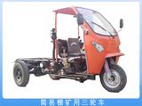 苏州简易棚矿用三轮车