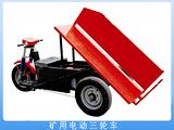 杭州新型矿用电动三轮车 引水洞里面进行装渣出料