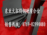 k10钨钢哪里最便宜