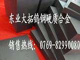 K10钨钢条价格 K10优质钨钢条批发