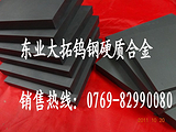 K10钨钢板价格 K10钨钢钻头