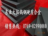 K10钨钢板生产厂家