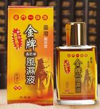 台湾金牌风湿液 一条根