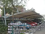 安徽蒙城县停车棚,张拉膜景观棚,自行车停车场雨棚 燕雨公司简介