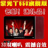 紫光电子T650 旗舰版4.3寸MP4MP5游戏机内置8G超级震