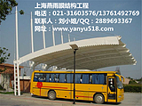 上海燕雨膜结构装饰工程有限公司|膜结构停车棚-停车汽车停车棚