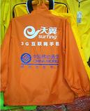 中山風衣廠家,中山廣告風衣,中山廣告棉衣,廣告馬甲