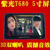 新款紫光电子T680 5寸 8G MP4 高清MP5 按键+触摸