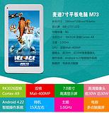 麦迪M73 8GB7寸高清屏双核平板电闹 双核双摄像头