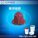专业供应环保无毒加成型移印硅胶