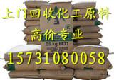 上海回收抗氧剂 防老剂 促进剂15731080058