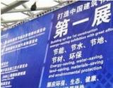 2015中国国际室内供暖热泵展览会