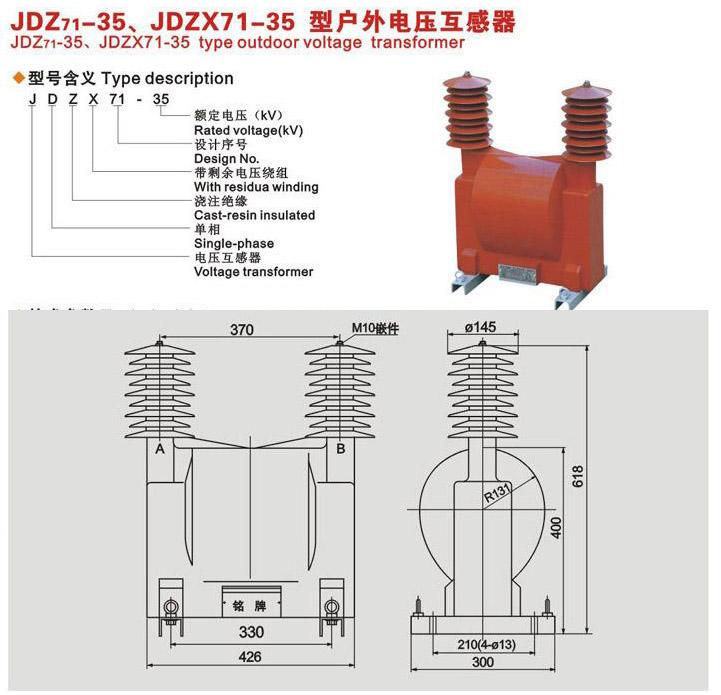 jdzx71-35电压互感器型号及含义,型号原理|工作原理|产品接线图|参数