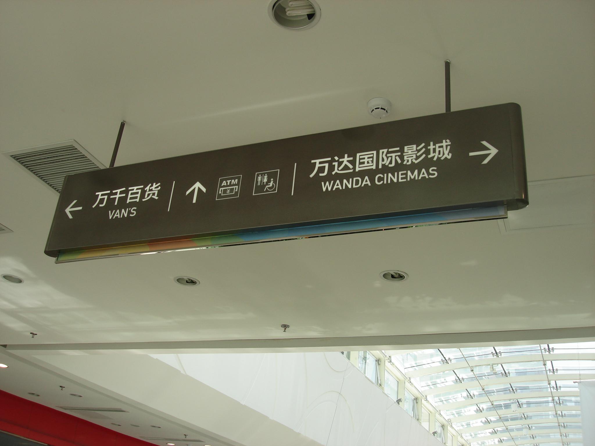 西安吊牌灯箱制作,西安专业制作吊牌灯箱,西安商场吊牌灯箱  4,接线