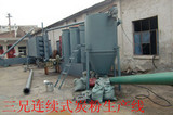 环保型炭粉机xj连续性炭化双重效益齐头并进